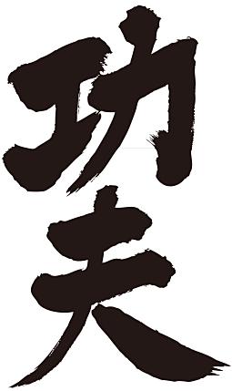 kanfu_bk